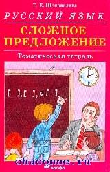 Русский язык. Сложное предложение.Темат.тетрадь