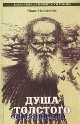 Душа Толстого. Неопалимая купина