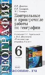 Контрольные и проверочные работы по географии 6 кл к учебнику Герасимовой