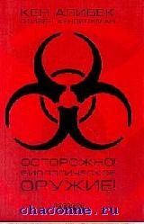 Осторожно! Биологическое оружие