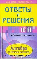 Алгебра 10-11 кл. Решения и ответы к учебнику Алимова