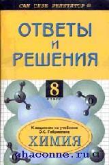 Химия 8 кл. Ответы и решения к учебнику Габриеляна