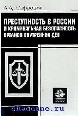 Преступность в России и криминальная безопасность ОВД