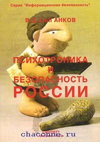 Психотроника и безопасность в России