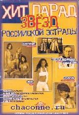 Хит-парад звезд российской эстрады выпуск 1й