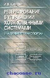 Резервирование в управлении хозяйственными системами