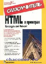 HTML в примерах.Как создать свой Web-сайт