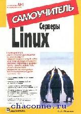 Серверы Linux. Самоучитель