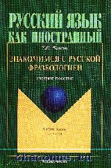 Знакомимся с русской фразеологией