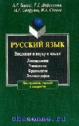 Русский язык. Введение в науку о языке
