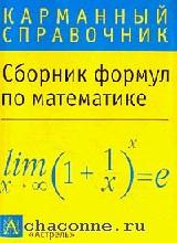Сборник формул по математике. Карманный справочник