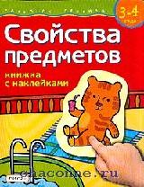 Развитие ребенка 3-4 года. Свойства предметов