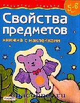 Развитие ребенка 5-6лет. Свойства предметов