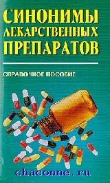 Синонимы лекарственных препаратов