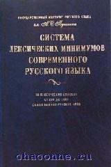 Система лексических минимумов современного русского языка