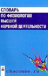 Словарь по физиологии высшей нервной деятельности