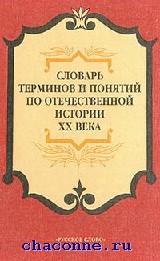 Словарь терминов и понятий по отечественной истории XX века