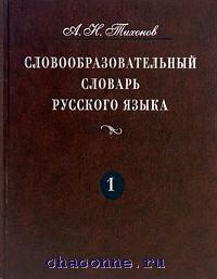 Словообразовательный словарь русского языка в 2х томах