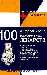 100 наиболее часто используемых лекарств
