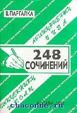 248 сочинений