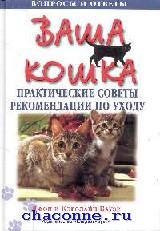 Ваша кошка. Практические советы, рекомендации по уходу