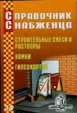 Справочник снабженца. Строительные смеси и растворы №54