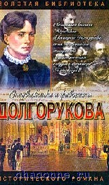 Долгорукова. Хроника любви и смерти