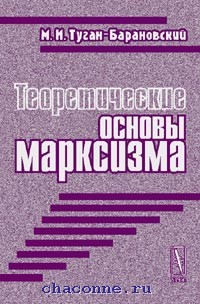 Теоретические основы марксизма