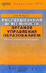 Инспекционная деятельность органов управления образования