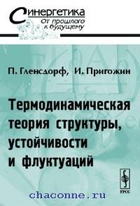Термодинамическая теория структуры, устойчивости и флуктуаций