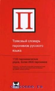 Толковый словарь паронимов русского языка