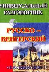 Русско-венгерский универсальный разговорник