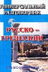 Русско-греческий универсальный разговорник