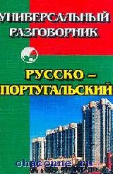 Русско-португальский универсальный разговорник