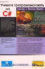 Учимся программировать на C# с Джоном Смайли