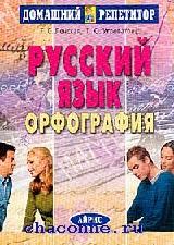 Русский язык. Орфография