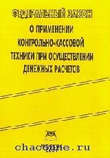 Федеральный закон о применении контрольно-кассовой техники