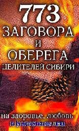 773 заговора и оберега целителей Сибири