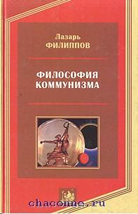 Философия коммунизма