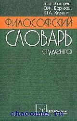 Философский словарь студента