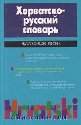 Хорватско-русский словарь 20 000 слов