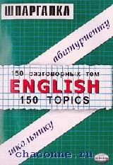 150 разговорных тем по английскому языку