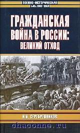Гражданская война в России. Великий отход