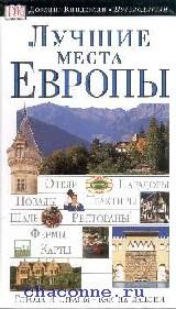 Путеводитель Лучшие места Европы