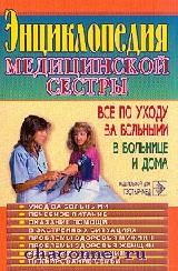Энциклопедия медицинской сестры