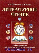 Литературное чтение 4 кл (1-4). Учебник в 2х частях