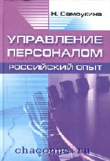 Управление персоналом. Российский опыт