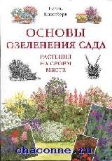 Основы озеленения сада. Растения на своем месте