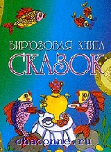 Бирюзовая книга сказок