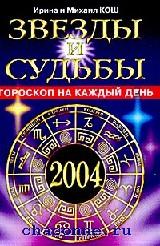 Звезды и судьбы 2004 г.Гороскоп на каждый день